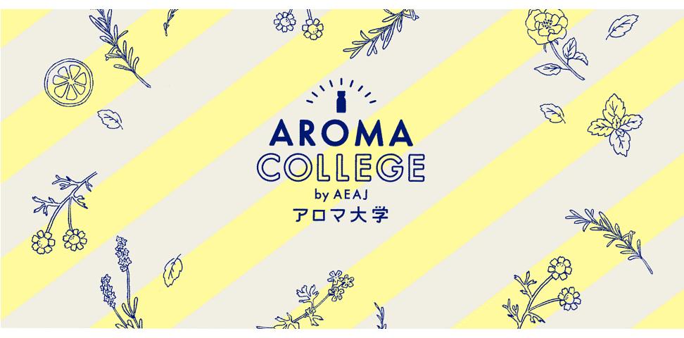 171019_aroma