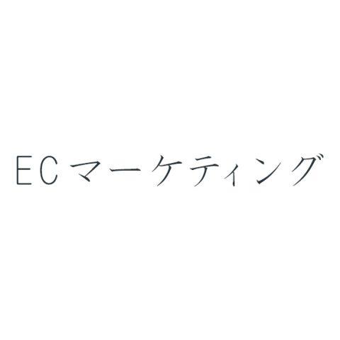 ecmarketing-1180x584
