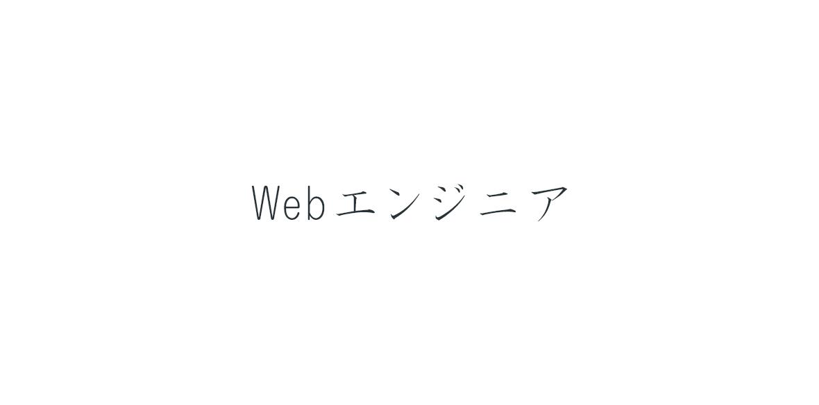 webengineer-1180x584