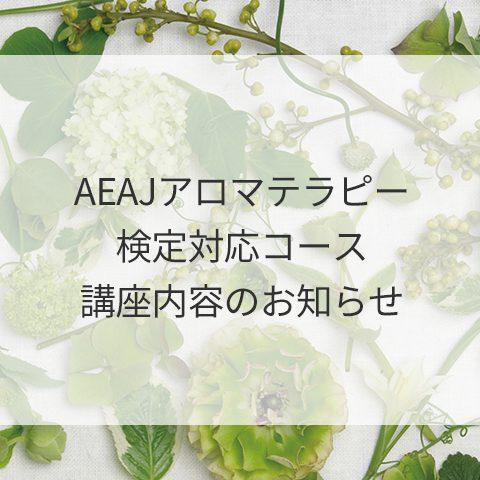 180404_aroma