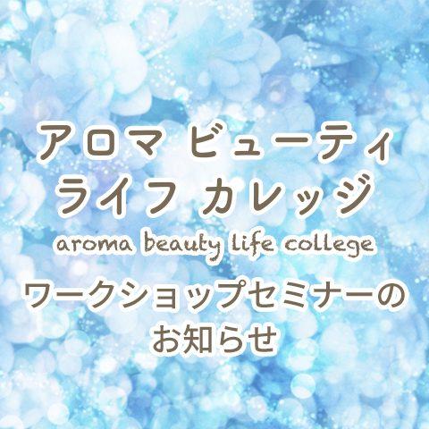 180511_school_aroma