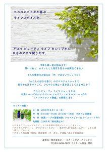 アロマクラフト8月青字-001