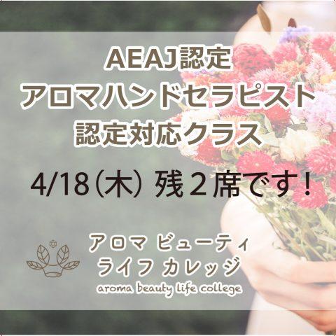 AEAJハンドアロマセラピスト資格_page-0001 (1)