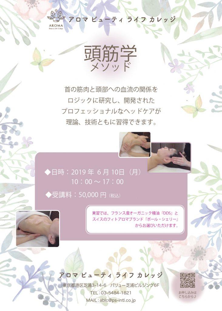 頭筋学フライヤー(一般用)(6月)_page-0001