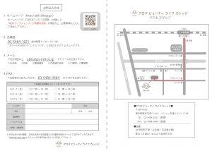 2019.6 AEAJ腸活CP_page-0001