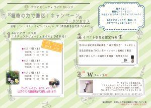 2019.6 AEAJ腸活CP_page-0002