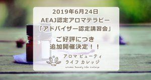 AEAJ認定アロマテラピーアドバイザー講習会6月追加開催!アロマビューティライフカレッジ