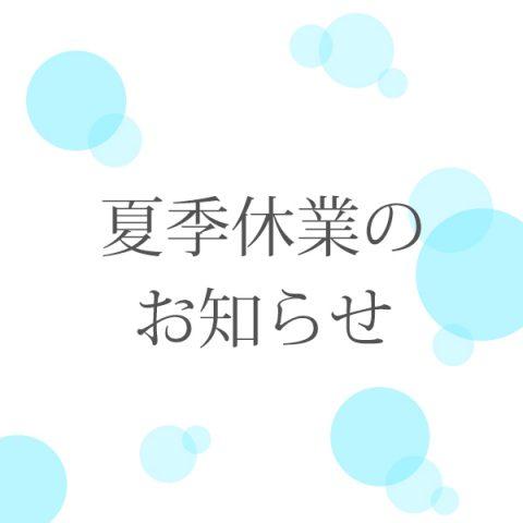 170804_topics