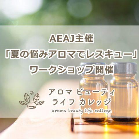 20190626(AEAJ夏のCP)