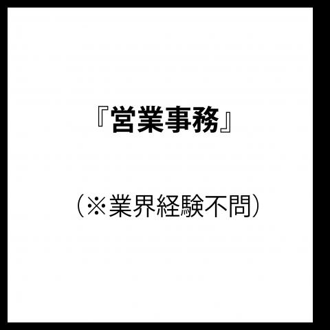 EIGYOJIMU_eyecatch-01