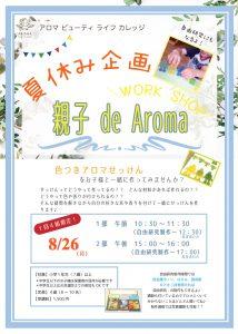 2019.8夏休み企画_page-0002