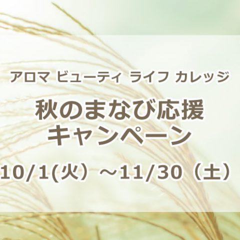 秋の学びCP