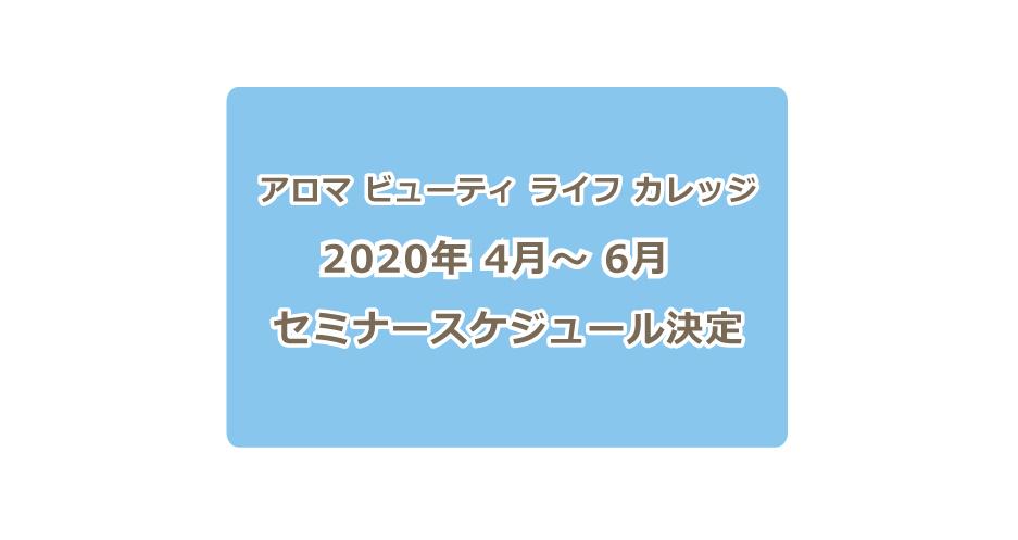 2020年4月-6月アロマビューティカレッジ・セミナーカレンダー