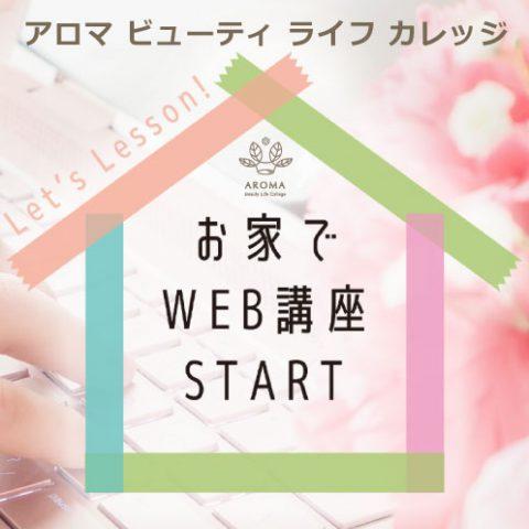 お家でWEB講座 アロマビューティライフカレッジ オンライン講座紹介