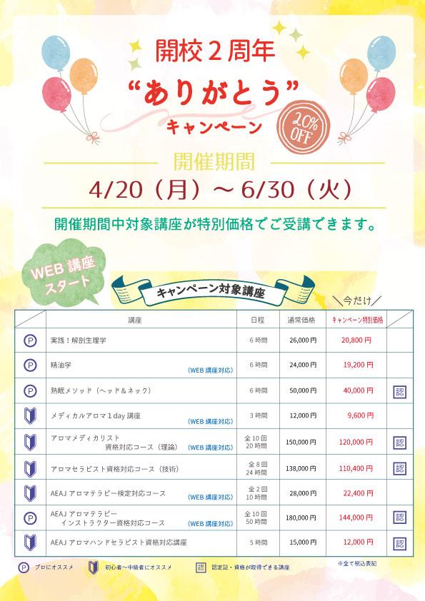 2周年開校記念フライヤー(WEB用)