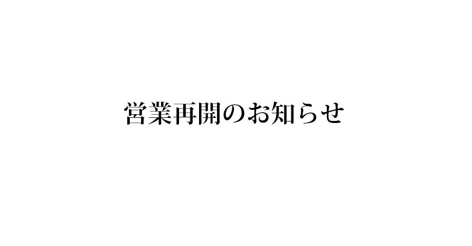 200601_open