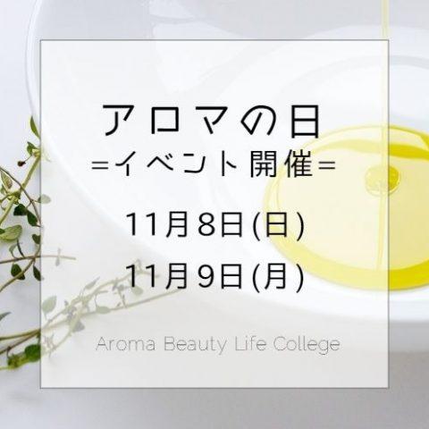 aroma-event-2020093001c